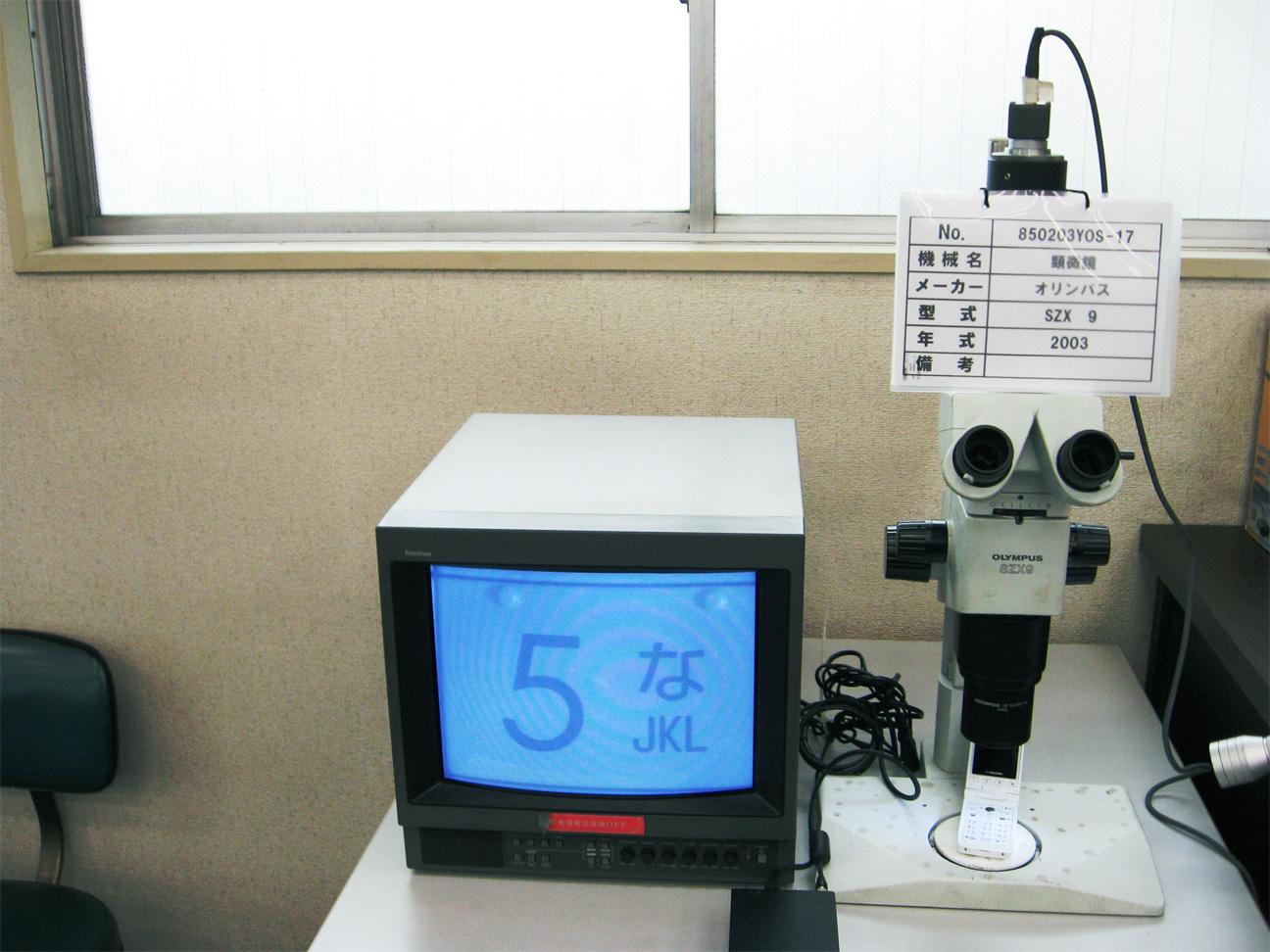 実体顕微鏡 オリンパス SZX 9の画像